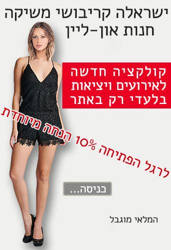 israelaSiteStorePopup