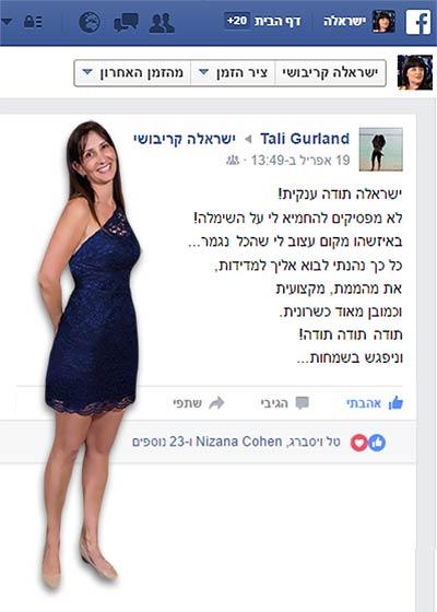 שמלת ערב ישראלה קריבושי
