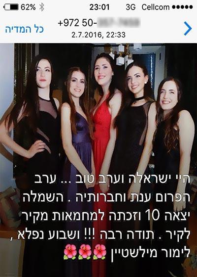שמלות ערב ישראלה קריבושי